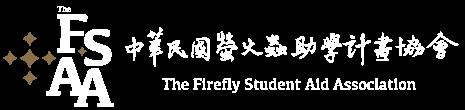 中華民國螢火蟲助學計畫協會